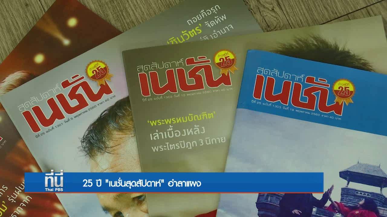 ที่นี่ Thai PBS - ประเด็นข่าว (25 พ.ค. 60)