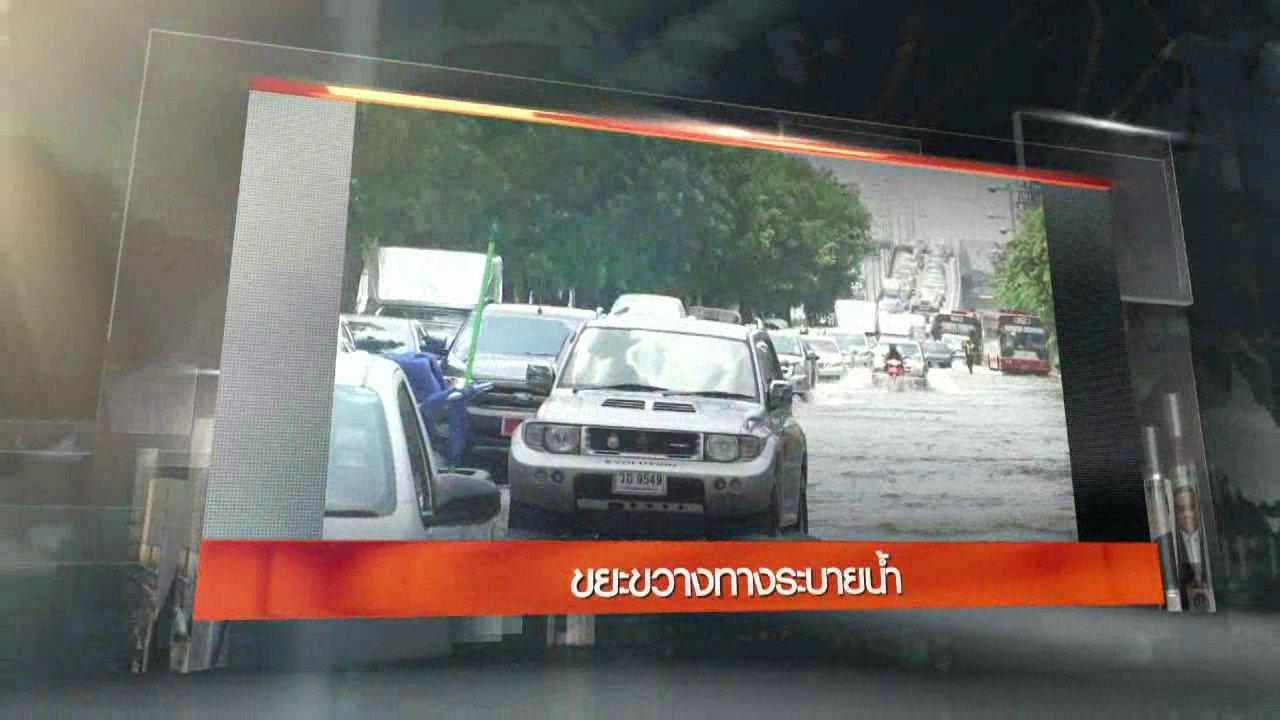 ข่าวค่ำ มิติใหม่ทั่วไทย - ประเด็นข่าว (25 พ.ค. 60)