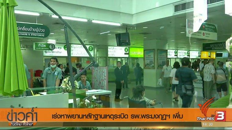 ข่าวค่ำ มิติใหม่ทั่วไทย - ประเด็นข่าว (23 พ.ค. 60)