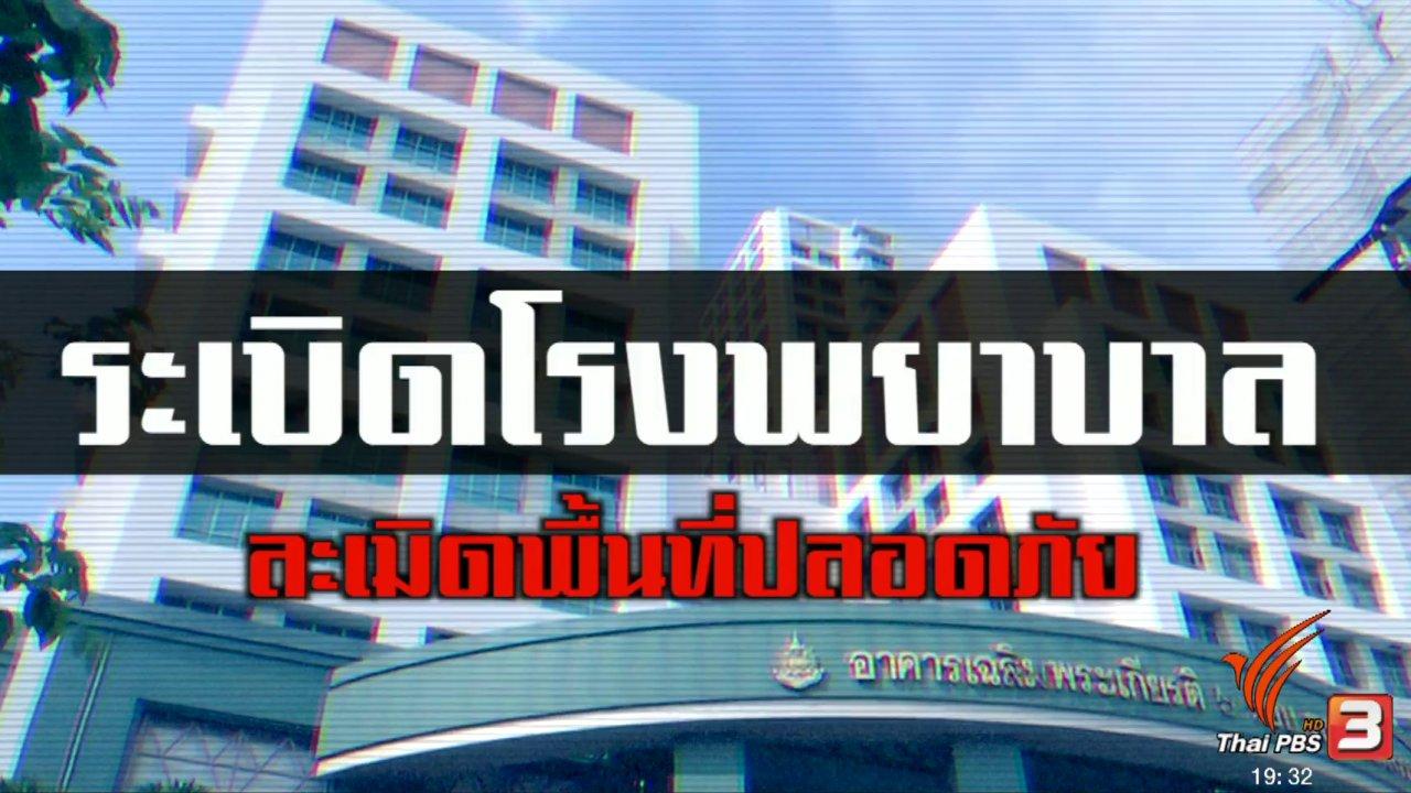 พลิกปมข่าว - ระเบิดโรงพยาบาล ละเมิดพื้นที่ปลอดภัย