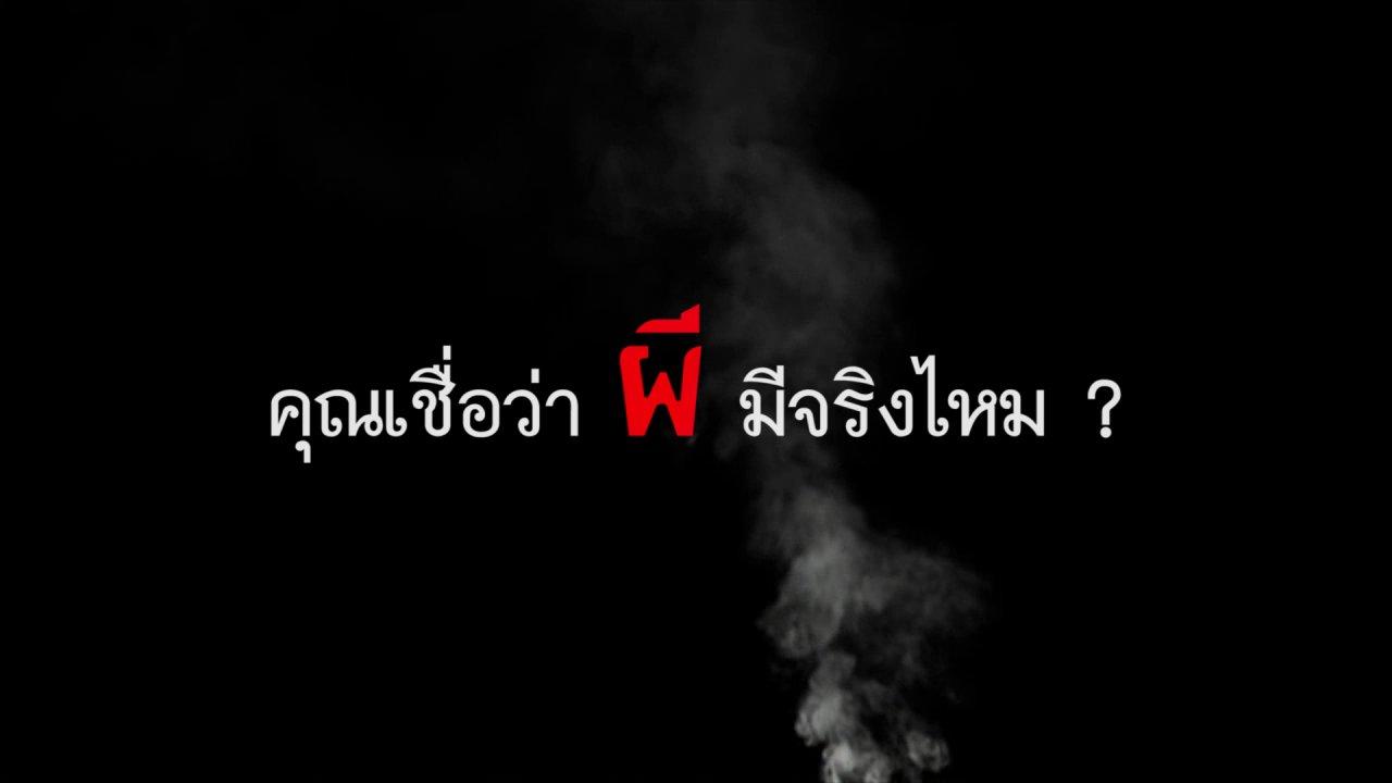 สามัญชนคนไทย - คนไทยอยู่กับผี