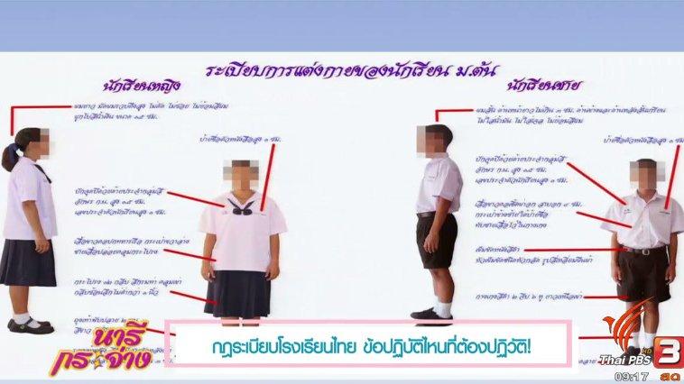 """นารีกระจ่าง - กฎโรงเรียนไทย ข้อไหนต้องปฏิวัติ!, เทคนิคการเลือกซื้อเตารีด, กิจกรรม """"ขจัดจุดอ่อน สมองเสื่อม"""""""