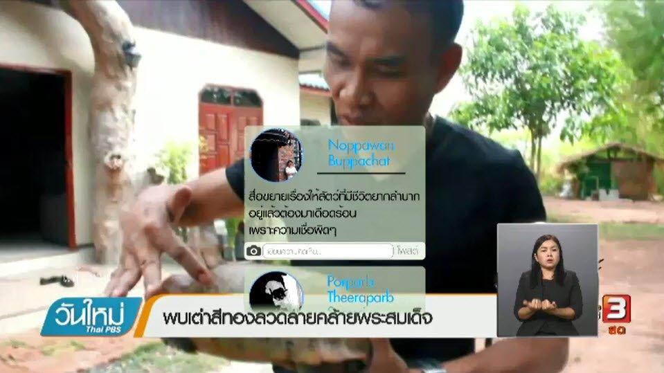 เปิดบ้าน Thai PBS - บทบาทสื่อสาธารณะในการนำเสนอข่าวเกี่ยวกับความเชื่อ