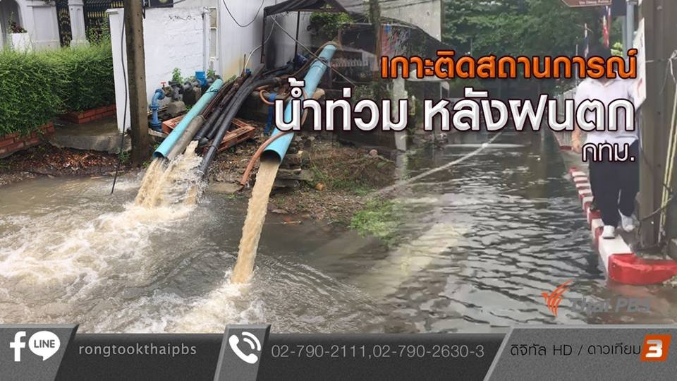 ร้องทุก(ข์) ลงป้ายนี้ - เกาะติดสถานการณ์น้ำท่วม หลังฝนตก กทม.
