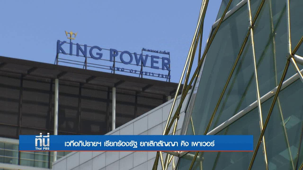 ที่นี่ Thai PBS - ประเด็นข่าว (30 พ.ค. 60)