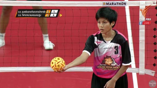 Thai PBS Youth Sepak Takraw Girls Series 2017 - โรงเรียนอุบลรัตนราชกัญญาราชวิทยาลัย พัทลุง vs โรงเรียนกีฬาเทศบาลนครนครปฐม