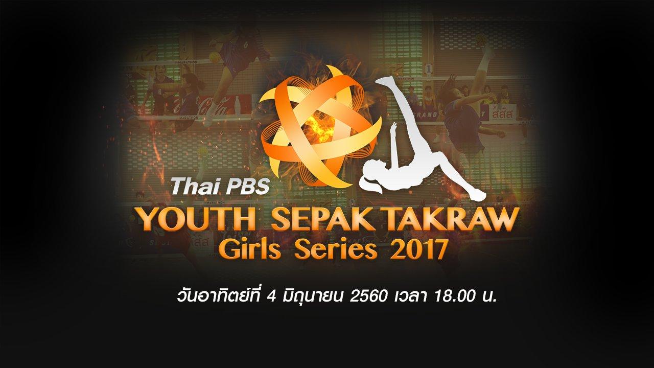 Thai PBS Youth Sepak Takraw Girls Series 2017 - โรงเรียนกีฬาจังหวัดนครพนม vs โรงเรียนกีฬาจังหวัดอุบลราชธานี