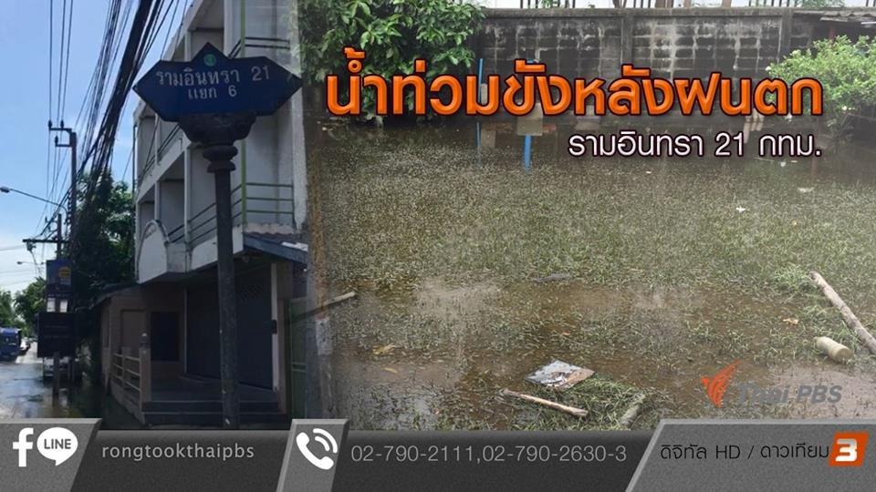ร้องทุก(ข์) ลงป้ายนี้ - น้ำท่วมขังหลังฝนตก ซอย รามอินทรา 21 กทม.