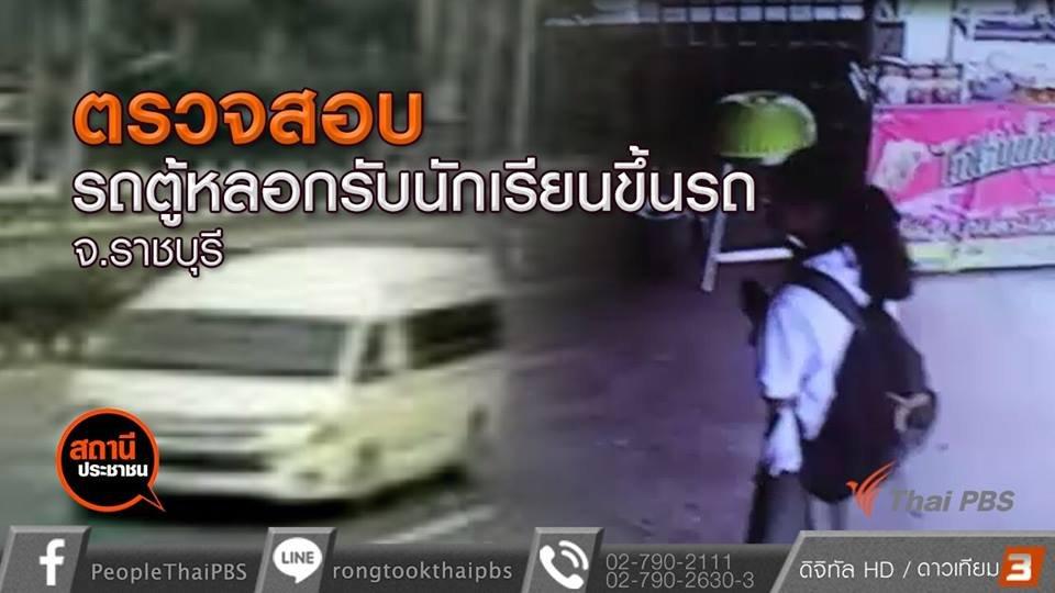 สถานีประชาชน - ตรวจสอบรถตู้หลอกรับนักเรียนขึ้นรถ อ.เมือง จ.ราชบุรี