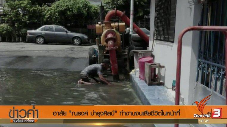 ข่าวค่ำ มิติใหม่ทั่วไทย - ประเด็นข่าว (26 พ.ค. 60)