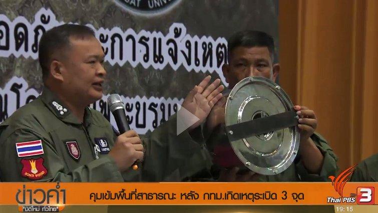 ข่าวค่ำ มิติใหม่ทั่วไทย - ประเด็นข่าว (27 พ.ค. 60)