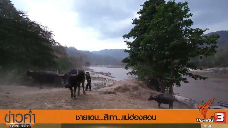 ข่าวค่ำ มิติใหม่ทั่วไทย - ประเด็นข่าว (28 พ.ค. 60)