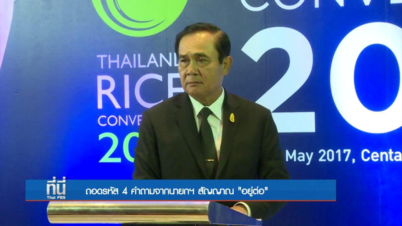 ที่นี่ Thai PBS - ประเด็นข่าว (29 พ.ค. 60)