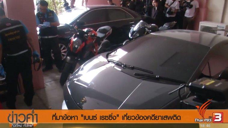 ข่าวค่ำ มิติใหม่ทั่วไทย - ประเด็นข่าว (29 พ.ค. 60)