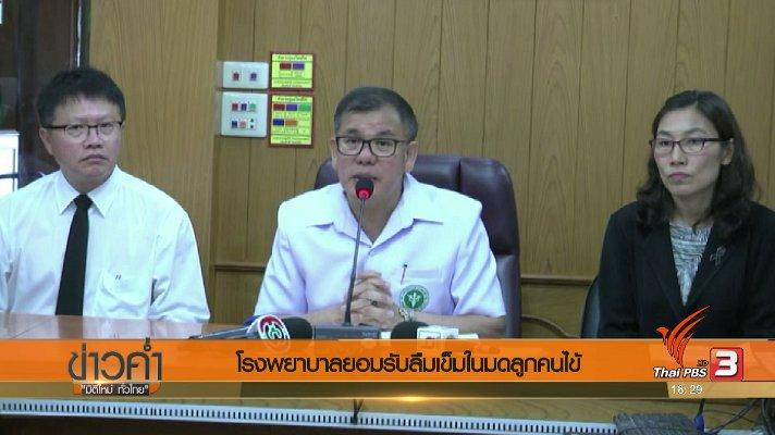 ข่าวค่ำ มิติใหม่ทั่วไทย - ประเด็นข่าว (1 มิ.ย. 60)