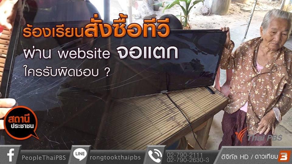 สถานีประชาชน - ร้องเรียนสั่งซื้อทีวีผ่าน website แล้วทีวีจอแตก ใครรับผิดชอบ ?