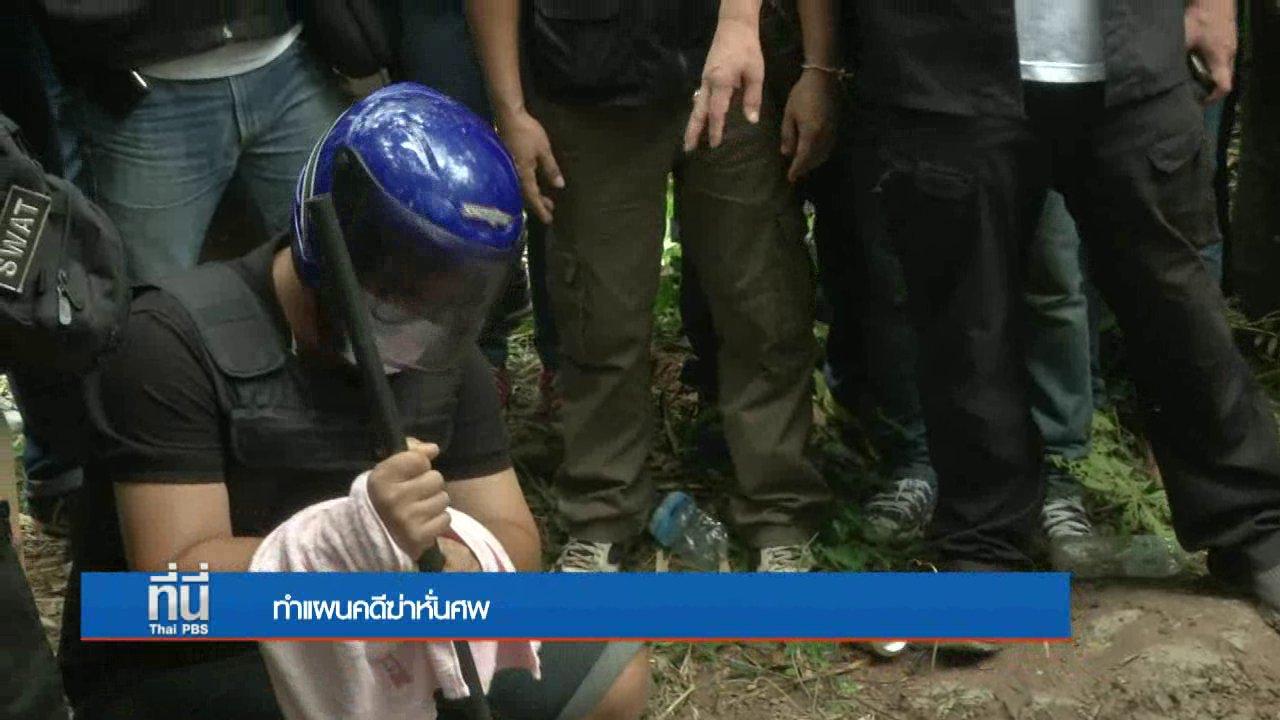 ที่นี่ Thai PBS - ประเด็นข่าว (31 พ.ค. 60)
