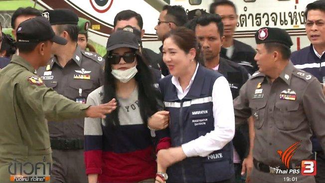 ข่าวค่ำ มิติใหม่ทั่วไทย - ประเด็นข่าว (4 มิ.ย. 60)