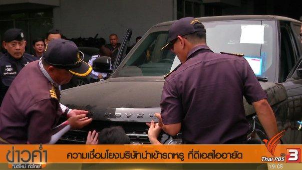 ข่าวค่ำ มิติใหม่ทั่วไทย - ประเด็นข่าว (3 มิ.ย. 60)