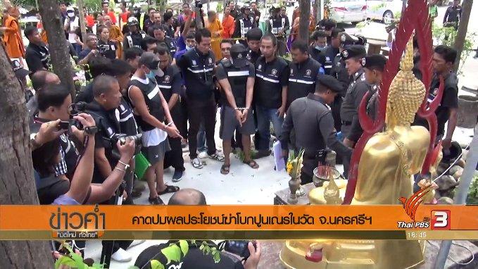 ข่าวค่ำ มิติใหม่ทั่วไทย - ประเด็นข่าว (2 มิ.ย. 60)