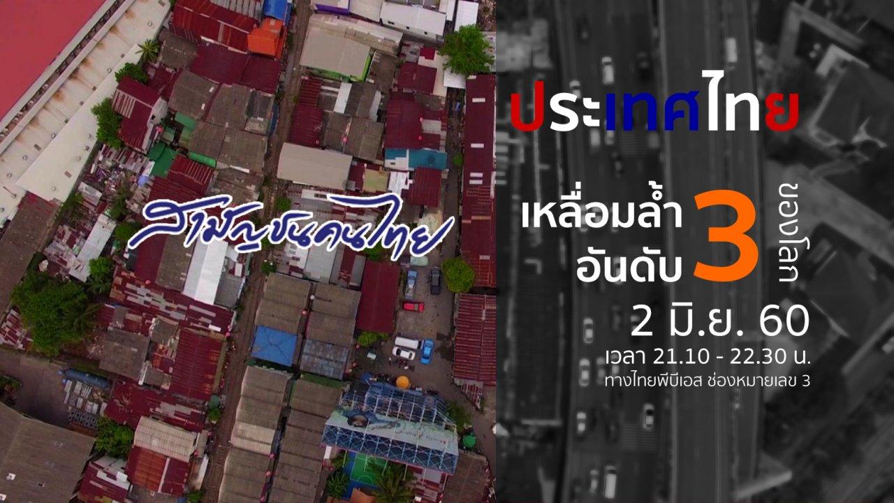 สามัญชนคนไทย - รวยจน คนเหลื่อมล้ำ