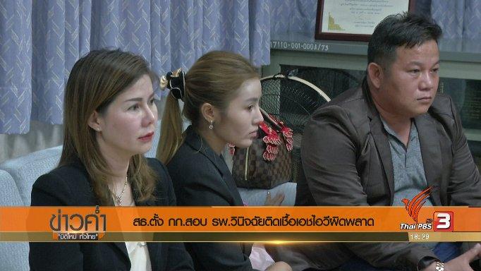 ข่าวค่ำ มิติใหม่ทั่วไทย - ประเด็นข่าว (5 มิ.ย. 60)
