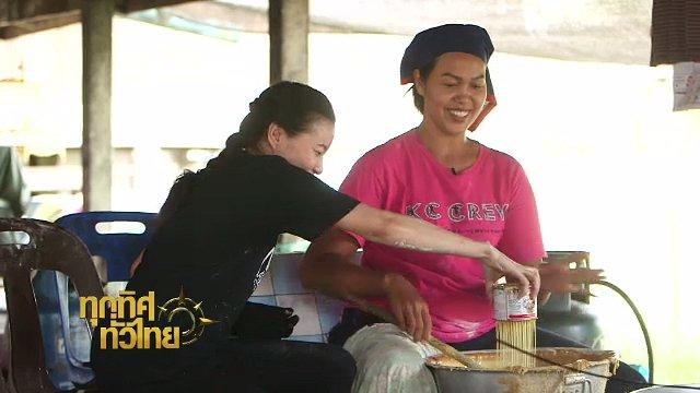 ทุกทิศทั่วไทย - ประเด็นข่าว (6 มิ.ย. 60)