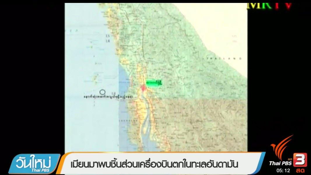 วันใหม่  ไทยพีบีเอส - ประเด็นข่าว (8 มิ.ย. 60)