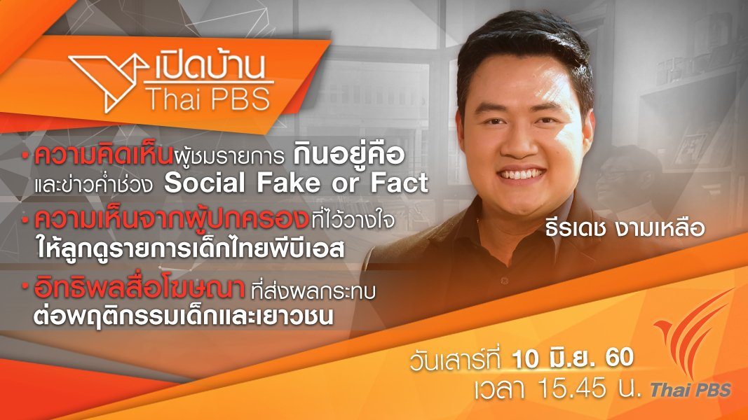 เปิดบ้าน Thai PBS - อิทธิพลสื่อโฆณาที่ส่งผลกระทบต่อเด็กและเยาวชน