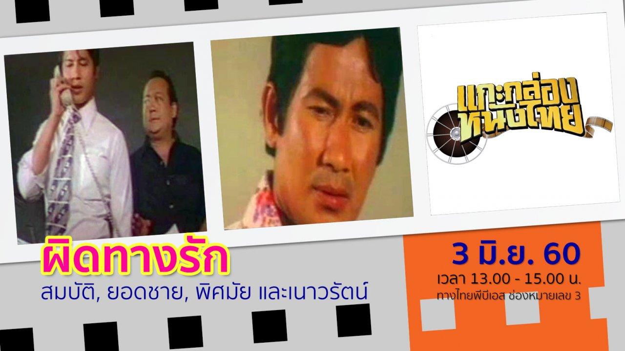 แกะกล่องหนังไทย - ผิดทางรัก