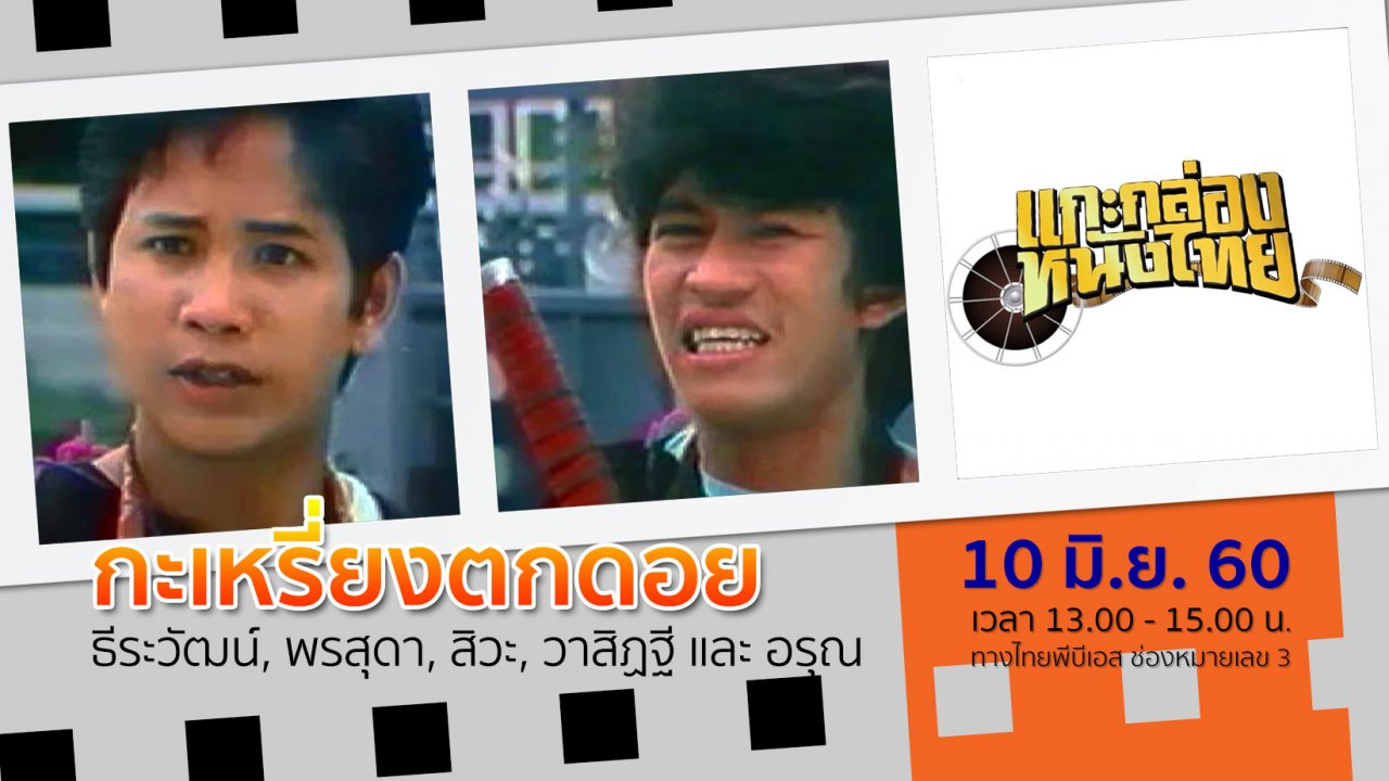 แกะกล่องหนังไทย - กะเหรี่ยงตกดอย (พ.ศ.2530)