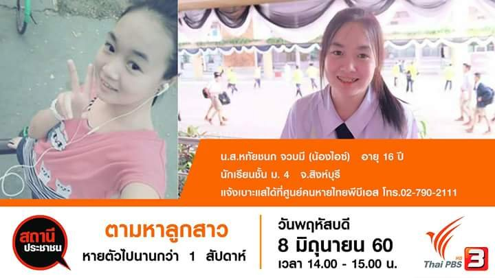 สถานีประชาชน - ตามหาลูกสาว 2 ครอบครัว หายตัวไปนานกว่า 1 สัปดาห์