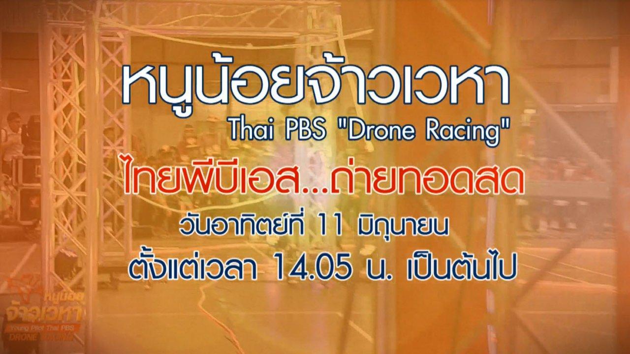 หนูน้อยจ้าวเวหา - Drone Racing สนามที่ 3