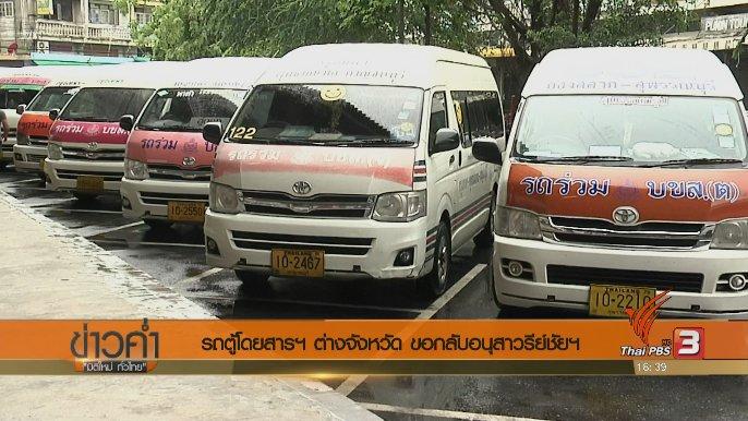 ข่าวค่ำ มิติใหม่ทั่วไทย - ประเด็นข่าว (6 มิ.ย. 60)