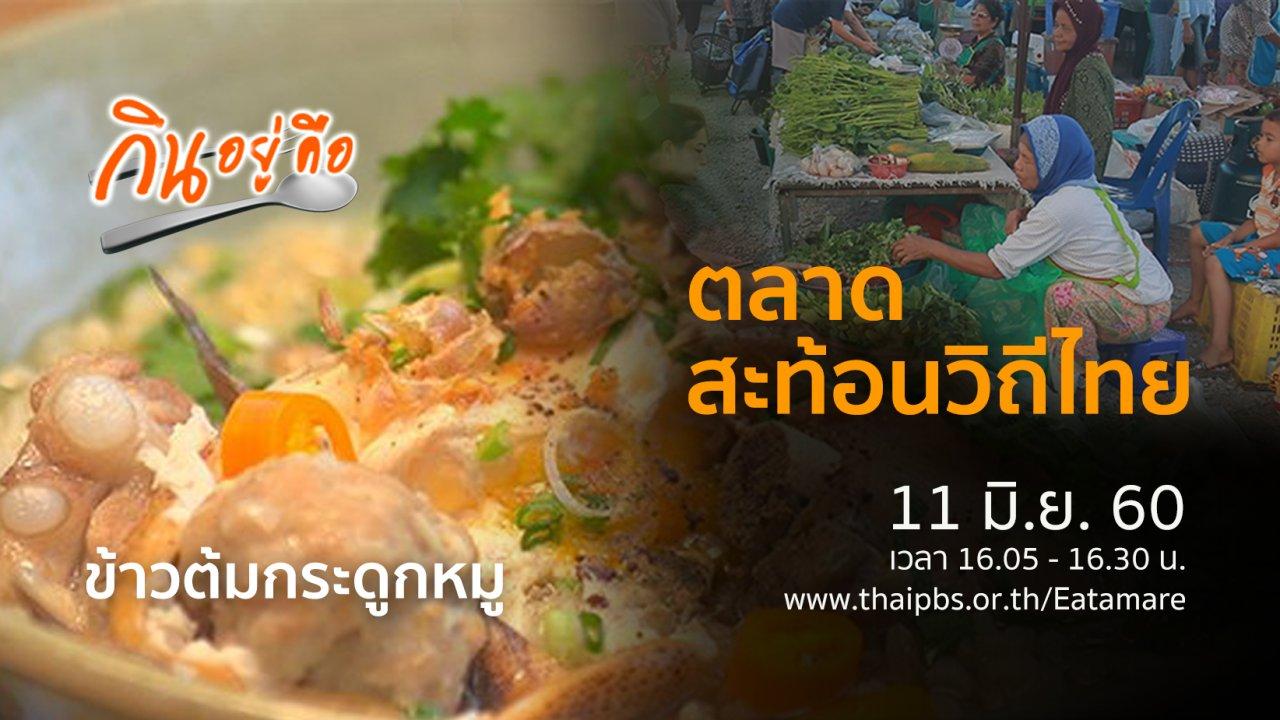 กินอยู่...คือ - ตลาดสะท้อนวิถีไทย