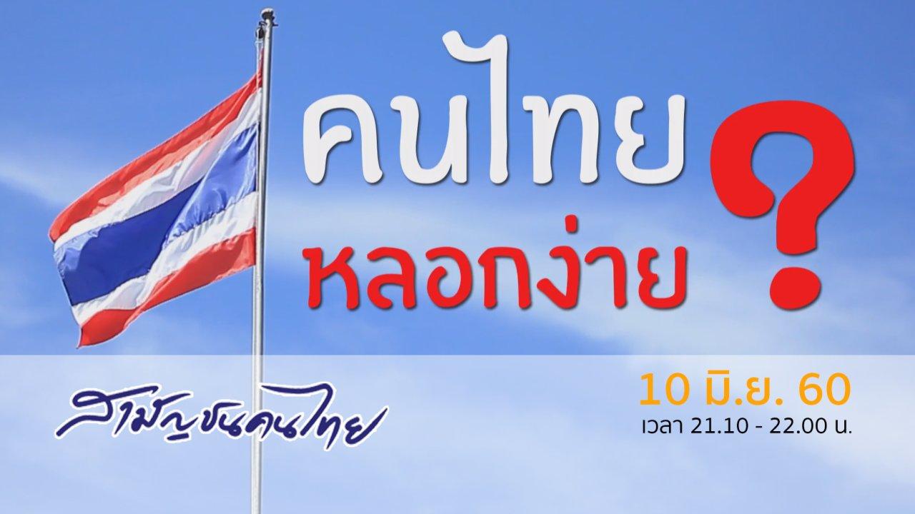 สามัญชนคนไทย - คนไทยหลอกง่าย ?