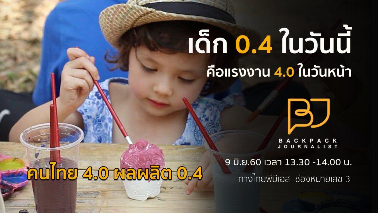 Backpack Journalist - คนไทย 4.0 ผลผลิต 0.4