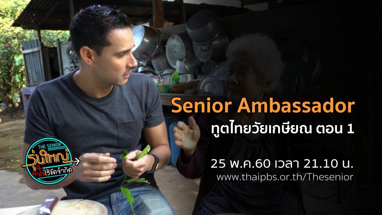 The Senior  รุ่นใหญ่หัวใจไร้ขีดจำกัด 2 - Senior Ambassador ทูตไทยวัยเกษียณ ตอนที่ 1