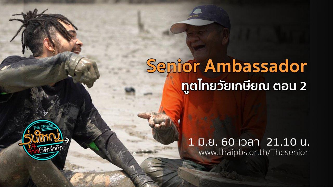 The Senior  รุ่นใหญ่หัวใจไร้ขีดจำกัด 2 - Senior Ambassador ทูตไทยวัยเกษียณ ตอนที่ 2