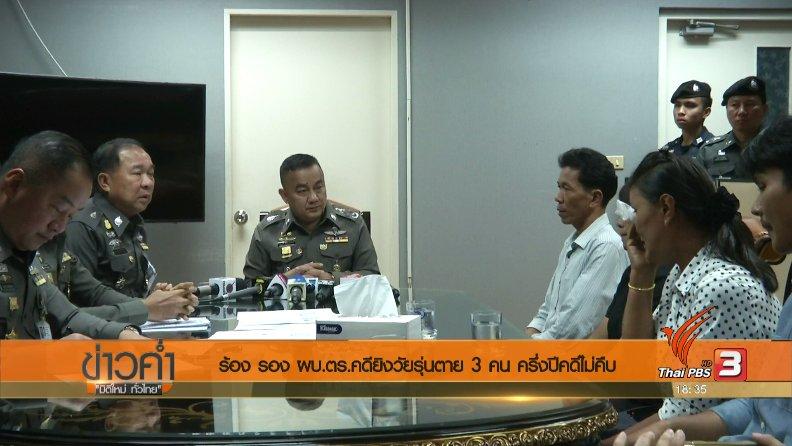 ข่าวค่ำ มิติใหม่ทั่วไทย - ประเด็นข่าว (8 มิ.ย. 60)