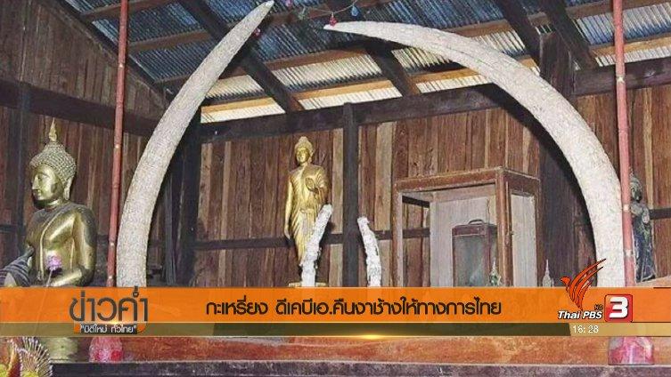 ข่าวค่ำ มิติใหม่ทั่วไทย - ประเด็นข่าว (12 มิ.ย. 60)