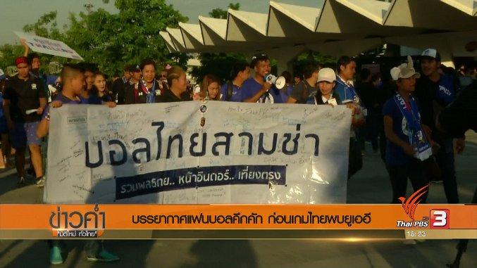 ข่าวค่ำ มิติใหม่ทั่วไทย - ประเด็นข่าว (13 มิ.ย. 60)