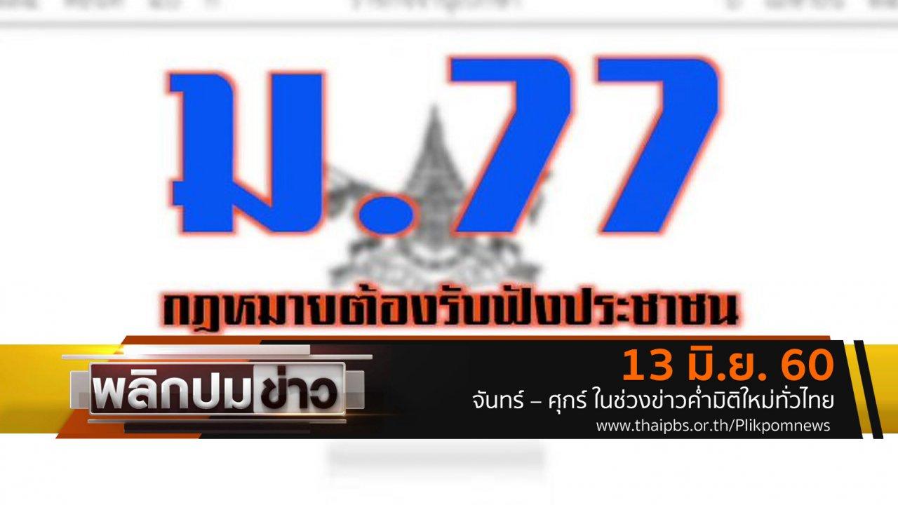 พลิกปมข่าว - ม.77 กฎหมายต้องรับฟังประชาชน