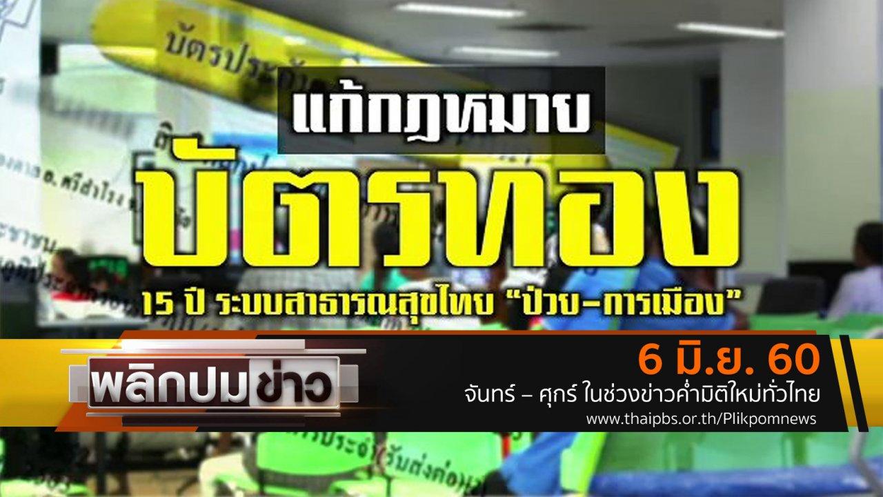 """พลิกปมข่าว - แก้กฏหมายบัตรทอง 15 ปี ระบบสาธารณสุขไทย """"ป่วย-การเมือง"""""""