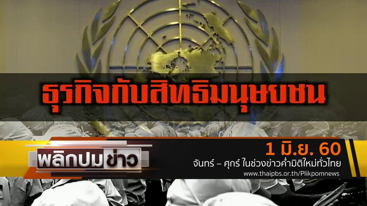 พลิกปมข่าว - ธุรกิจกับสิทธิมนุษยชน