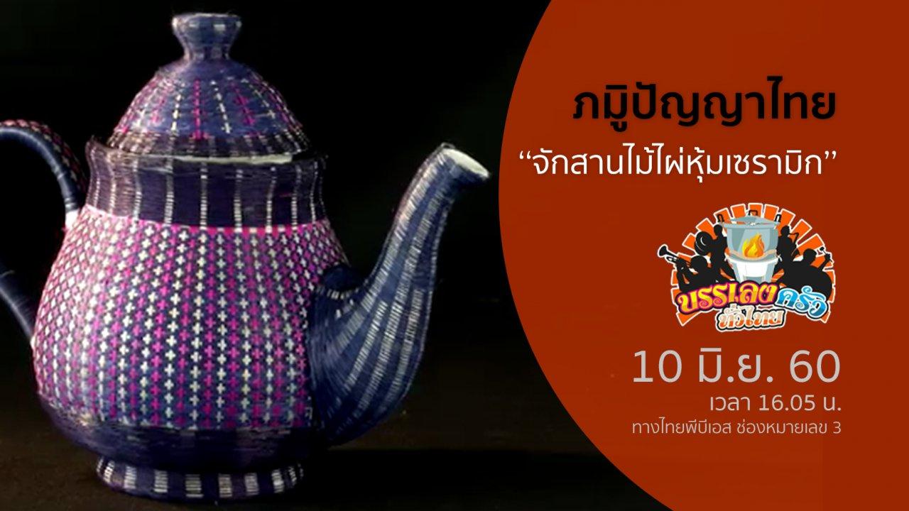บรรเลงครัวทั่วไทย - จ.สระแก้ว