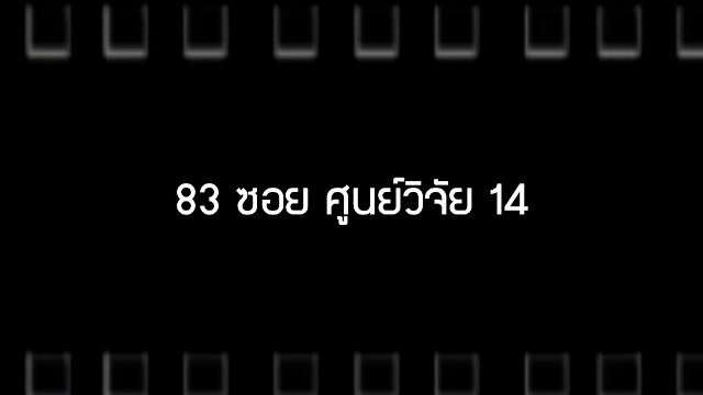 Talk to Films หนังเล่าเรื่อง - 83 ซอย ศูนย์วิจัย 14