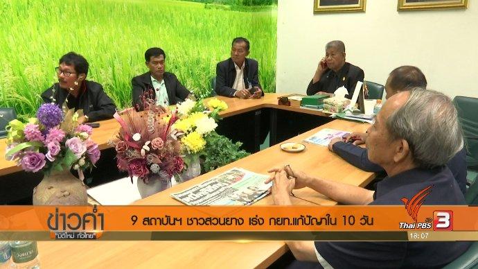 ข่าวค่ำ มิติใหม่ทั่วไทย - ประเด็นข่าว (9 มิ.ย. 60)