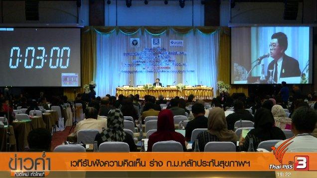 ข่าวค่ำ มิติใหม่ทั่วไทย - ประเด็นข่าว (10 มิ.ย. 60)