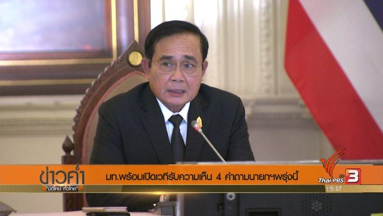 ข่าวค่ำ มิติใหม่ทั่วไทย - ประเด็นข่าว (11 มิ.ย. 60)